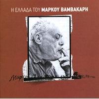Βαμβακάρης Μάρκος - Η Ελλάδα του Μάρκου
