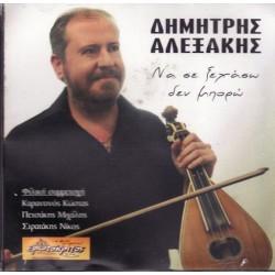 Αλεξάκης Δημήτρης - Να σε ξεχάσω δεν μπορώ