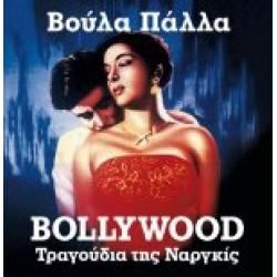 Πάλλα Βούλα - Bollywοod / Τραγούδια της Ναργκίς