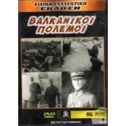 Βαλκανικοί πόλεμοι