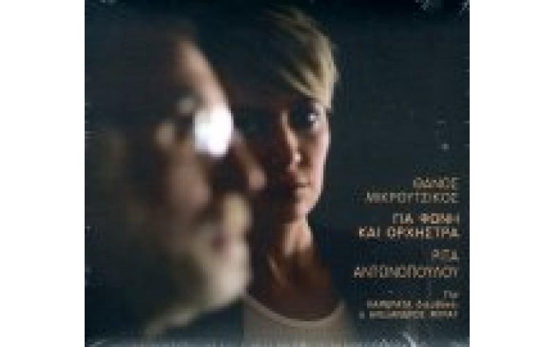 Μικρούτσικος Θάνος & Αντωνοπούλου Ρίτα - Για φωνή και ορχήστρα