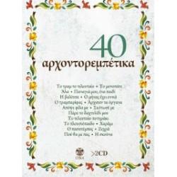 40 Αρχοντορεμπέτικα