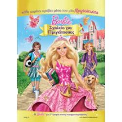 Barbie: Σχολείο για πριγκίπισσες (Barbie: Princess charm school)