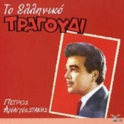 Αναγνωστάκης Πέτρος - Το ελληνικό τραγούδι