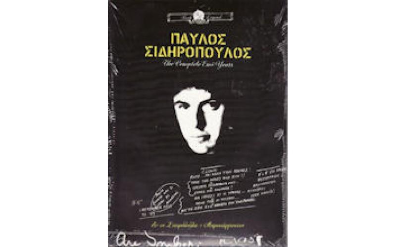 Σιδηρόπουλος Παύλος - The complete EMI years