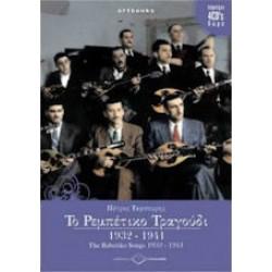 Ταμπούρης Πετρος - Το Ρεμπέτικο Τραγούδι 1932-1941