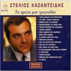 Καζαντζίδης Στέλιος - Τα πρώτα μου τραγούδια