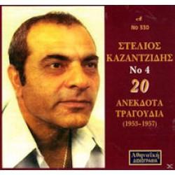 Καζαντζίδης Στέλιος - Νο4 / 20 Ανέκδοτα λαικά (1953-1957)