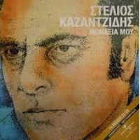 Καζαντζίδης Στέλιος - Μοναξιά μου