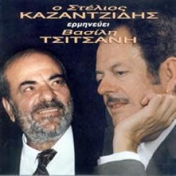 Καζαντζίδης Στέλιος - Ερμηνεύει Βασίλη Τσιτσάνη