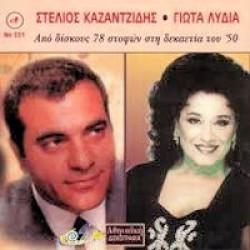 Καζαντζίδης Στέλιος / Λύδια Γιώτα - Απο δίσκους 78 στροφών στη δεκαετία του '50