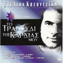Καζαντζίδης Στέλιος - 12 Μεγάλα λαικά / Το τραγούδι της καρδιάς μου