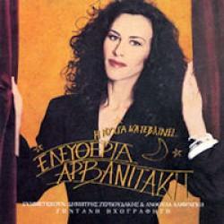 Αρβανιτάκη Ελευθερία - Η νύχτα κατεβαίνει