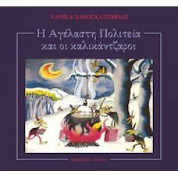Κατσιμίχας Χάρης & Πάνος - Η Αγέλαστη Πολιτεία και οι καλικάντζαροι (+Βιβλίο)