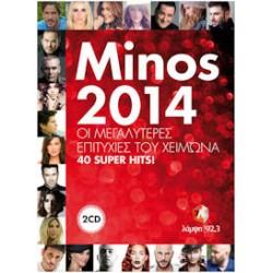 MINOS 2014 / Οι μεγαλύτερες επιτυχίες του χειμώνα 40 super hits