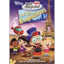 Little Einsteins - Ταξίδι στην Ευρώπη