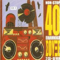 Non Stop 40 Ελληνικά σουξέ (2CD - DJ MIX)