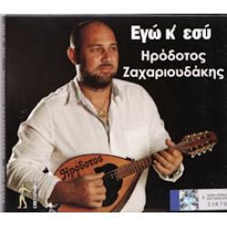 Ζαχαριουδάκης Ηρόδοτος - Εγώ κ' εσύ