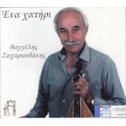 Ζαχαριουδάκης Βαγγέλης - Ενα χατήρι