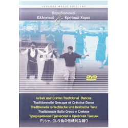 Παραδοσιακοί Ελληνικοί & Κρητικοί χοροί