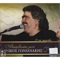 Γωνιανάκης Νίκος - Βασιλικάκι μου / 18 Νέα τραγούδια