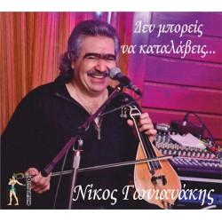 Γωνιανάκης Νίκος - Δεν μπορείς να καταλάβεις...