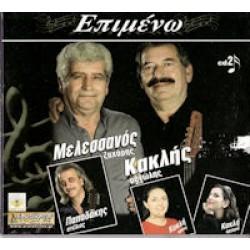 Μελεσσανός Ζαχάρης & Κακλής Μανώλης - Επιμένω cd2