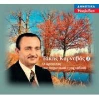 Καρναβάς Τάκης - Ο άρχοντας του δημοτικού τραγουδιού 3