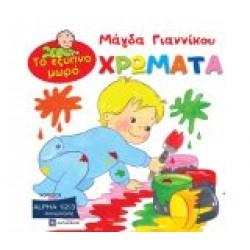 Γιαννίκου Μάγδα - Το έξυπνο μωρό / Χρώματα