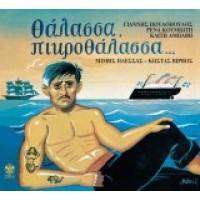 Πλέσσας Μ. & Βίρβος Κ. - Θάλασσα πικροθάλασσα