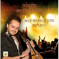 Βεζυράκης Νίκος - Μια βραδιά στο Μιτάτο
