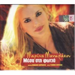 Μανωλάκου Μαρίνα - Μέσα στη φωτιά