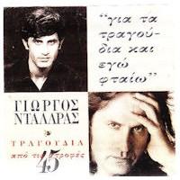 Νταλάρας Γιώργος - Για τα τραγούδια και εγώ φταίω