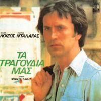 Νταλάρας Γιώργος / Λοίζος Μάνος - Τα τραγούδια μας