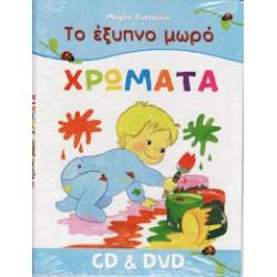 Γιαννίκου Μάγδα - Το έξυπνο μωρό: Χρώματα