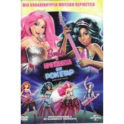 Μπάρμπι: Η πριγκίπισσα και η ροκ σταρ