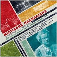 Πασχαλίδης Μιλτιάδης - Ο,τι αγαπάς δεν τελειώνει / Ζωντανή ηχογράφηση από το θέατρο Βράχων