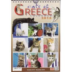 Ημερολόγιο 2015 / Γάτες της Ελλάδος (Cats of Greece / Calendar 2015)