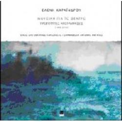 Καραίνδρου Ελένη - Μουσική για θέατρο 1986-2010