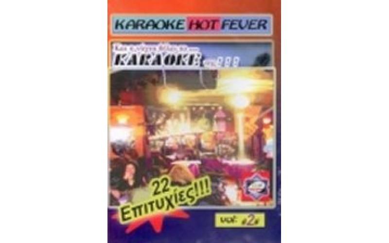 Karaoke - 22 Επιτυχίες Νο2