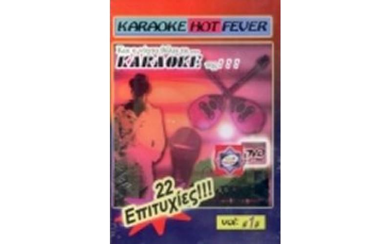 Karaoke - 22 Επιτυχίες Νο1