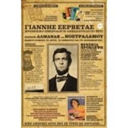 Σερβετάς Γιάννης - Προσωπικό Ημερολόγιο Ανεκδοτολόγιο 2011