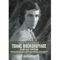 Βοσκόπουλος Τόλης - Τα μεγάλα τραγούδια