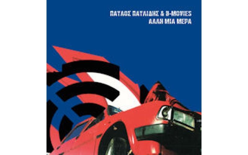 Παυλίδης Παύλος & The B-Movies - Αλλη μια μέρα (LP)