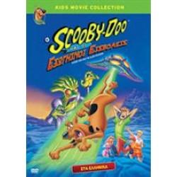 Scooby-Doo Και Οι Εξωγήινοι Εισβολείς (Scooby-Doo And The Alien Invaders)