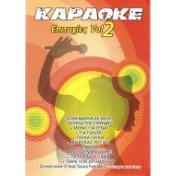 Karaoke Επιτυχίες Vol 2