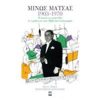Μίνως Μάτσας 1903-1970 / Η εποχή, τα τραγούδια και ο ρόλος του στην Ελληνική δισκογραφία