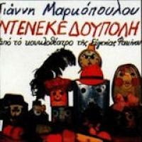 Μαρκόπουλος Γιάννης - Ντενεκεδούπολη