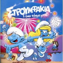 The Smurfs - Σ' ένα κόσμο μπλε
