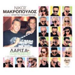 Μακρόπουλος Νίκος - Λάρισα Εμπιστευτικό O.S.T.
